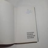 Кулинарный справочник, книга для записей рецептов, фото №6