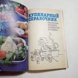 Кулинарный справочник, книга для записей рецептов, фото №7