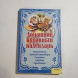 2012 Домашний кухонный календарь, фото №3