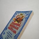 2012 Домашний кухонный календарь, фото №5