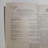 2012 Домашний кухонный календарь, фото №7