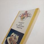 Блокнот для кулинарных рецептов, фото №2