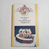 Блокнот для кулинарных рецептов, фото №3