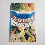 1978 Блюда из овощей и фруктов, Белоножко-Крылова В.И., фото №2