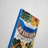 1978 Блюда из овощей и фруктов, Белоножко-Крылова В.И., фото №4