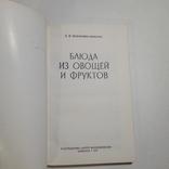 1978 Блюда из овощей и фруктов, Белоножко-Крылова В.И., фото №6