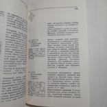 1978 Блюда из овощей и фруктов, Белоножко-Крылова В.И., фото №10