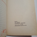 Книга для записи кулинарных рецептов, фото №11