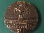 Памятная медаль 300 лет Московской духовной академии., фото №3