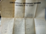Электроника Д1-012 паспорт и схемы, фото №5