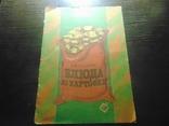 Блюда из картофеля. 1987, фото №2