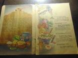 Блюда из картофеля. 1987, фото №3