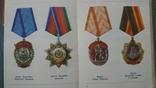Символы трудовой и ратной доблести, фото №3
