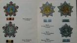 Символы трудовой и ратной доблести, фото №5