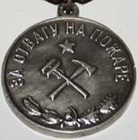 """Медаль """"За отвагу на пожаре"""" (копия), фото №7"""