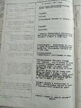 Личное дело Командир танка Сталинградское танковое училище, фото №6
