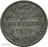 Германия Вюртемберг 1 крейцер 1870 г, фото №2
