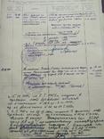 Личное дело Капитан милиции ГАИ Одесса, фото №8