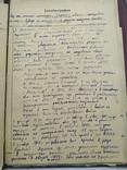 Личное дело Капитан милиции ГАИ Одесса, фото №11