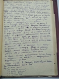Личное дело Капитан милиции ГАИ Одесса, фото №12