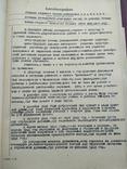 Личное дело Капитан милиции ГАИ Одесса, фото №13