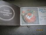 Уральская кухня -Блюда Башкирской кухни -2 книги, фото №3