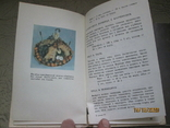 Уральская кухня -Блюда Башкирской кухни -2 книги, фото №9