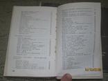 Уральская кухня -Блюда Башкирской кухни -2 книги, фото №11