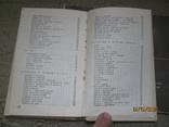 Уральская кухня -Блюда Башкирской кухни -2 книги, фото №12