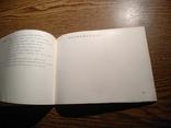 Художник А.Чары Каталог Выставки произведений 1973 Ашхабад 600экз, фото №5