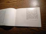 Художник А.Чары Каталог Выставки произведений 1973 Ашхабад 600экз, фото №7