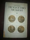 Искусство медали, фото №2