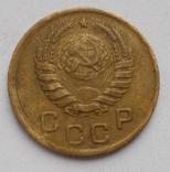 1 копейка 1945 г., фото №3