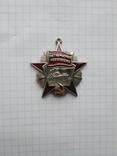 Орден Октябрьской революции, копия, фото №4