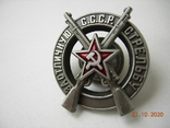 За отличную стрельбу из стрелкового оружия СССР.копия., фото №2