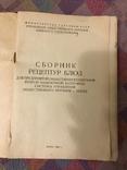 Сборник Рецептур блюд Общепит Киев (Министерство торговли), фото №2