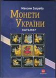 Монети України. Каталог. XVІ видання. Максим Загреба, фото №2