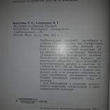 Экслибрис Альбом-каталог 1985 Тираж 8800, фото №5