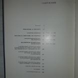 Экслибрис Альбом-каталог 1985 Тираж 8800, фото №6
