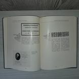 Экслибрис Альбом-каталог 1985 Тираж 8800, фото №12