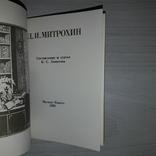 """Книжные знаки мастеров графики 3 книги Изд. """"Книга"""" 1980-1981, фото №5"""