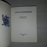 """Книжные знаки мастеров графики 3 книги Изд. """"Книга"""" 1980-1981, фото №8"""