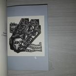"""Книжные знаки мастеров графики 3 книги Изд. """"Книга"""" 1980-1981, фото №9"""