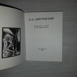 """Книжные знаки мастеров графики 3 книги Изд. """"Книга"""" 1980-1981, фото №10"""