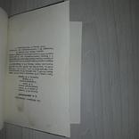 """Книжные знаки мастеров графики 3 книги Изд. """"Книга"""" 1980-1981, фото №11"""