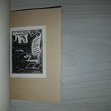 """Книжные знаки мастеров графики 3 книги Изд. """"Книга"""" 1980-1981, фото №12"""