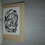"""Книжные знаки мастеров графики 3 книги Изд. """"Книга"""" 1980-1981, фото №13"""