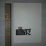 Книжные знаки Кравцова 12 экслибрисов 1968, фото №3