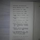 Книжные знаки Кравцова 12 экслибрисов 1968, фото №5