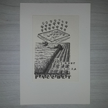 Книжные знаки Кравцова 12 экслибрисов 1968, фото №8